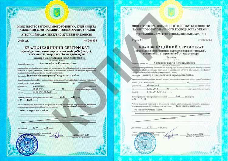 9af798f3e987a8 Виготовлення технічного паспорта | БТІ Адвокат
