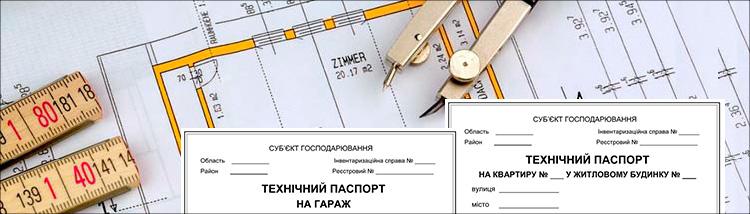 Технічний паспорт БТІ