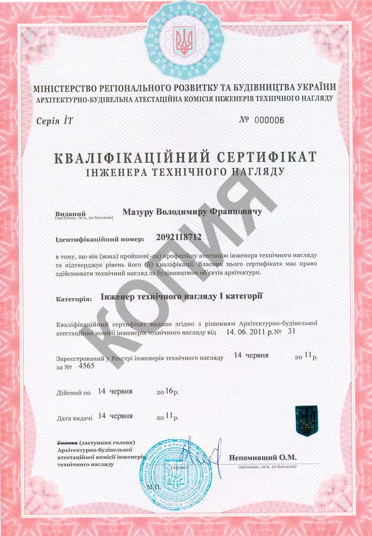 Сертифікат Мазур
