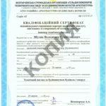 Шуляк Володимир Станіславович отримав сертифікат провідного інженера з технічного нагляду за будівництвом будівель і споруд 4-5 категорії складності