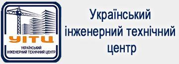 Український інженерний технічний центр