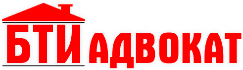 Компания БТИ Адвокат