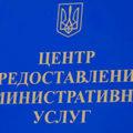 Предоставление административных услуг через ЦПАУ Донецкой, Луганской областей