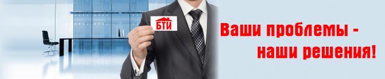 Услуги БТИ - Укрдержреєстр