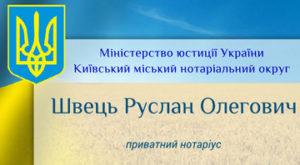 Нотариус Швец Руслан Олегович
