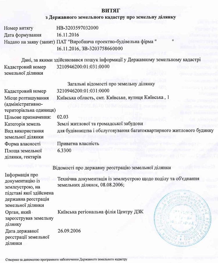 Выписка из земельного кадастра (Вытяг ДЗК)