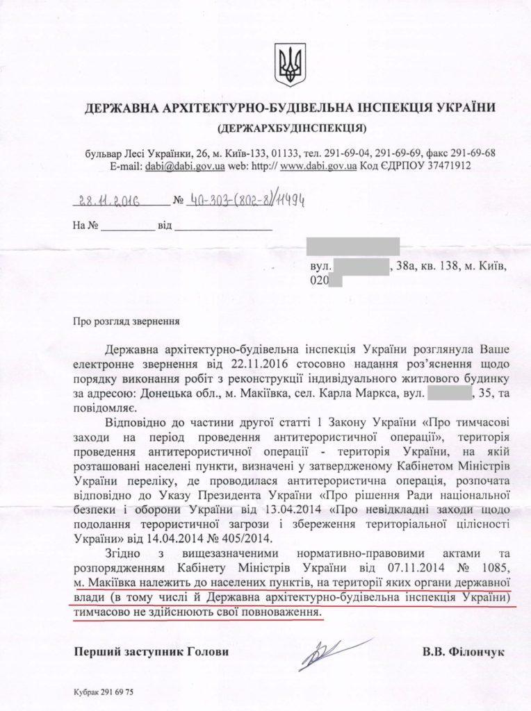 Строительство/реконструкция индивидуальных жилых домов на неподконтрольной территории Украины