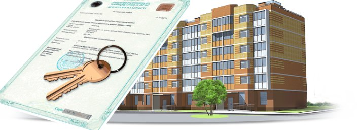 Регистрация прав собственности на квартиру в спб