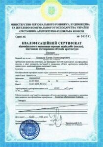 Сертификат эксперта по инвентаризации недвижимого имущества