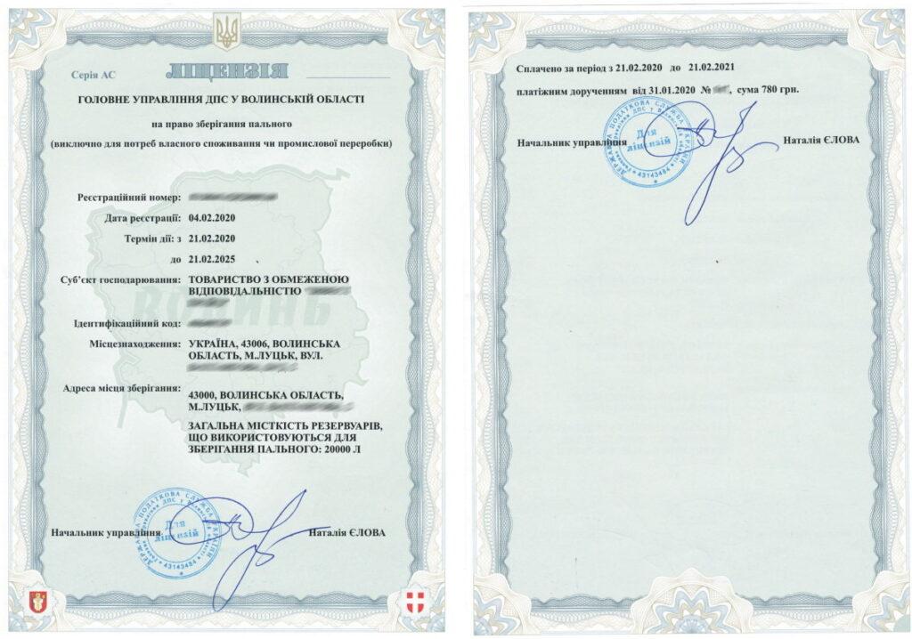 Лицензия на хранение топлива